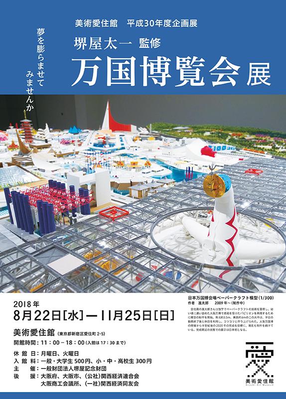 平成30年度企画展「堺屋太一監修 万国博覧会展」