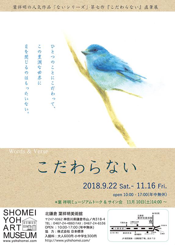 「こだわらない」展 葉祥明の人気作品「ないシリーズ」第七作『こだわらない』直筆展