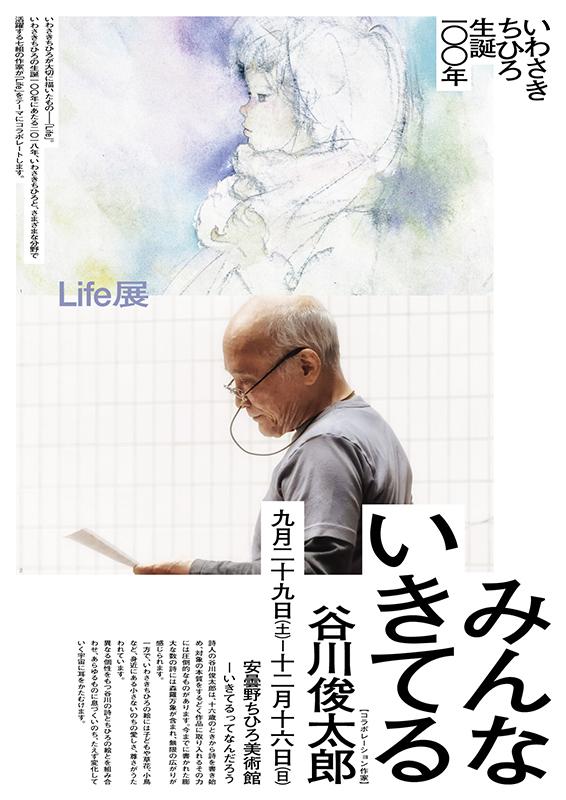 みんないきてる 谷川俊太郎 いわさきちひろ生誕100年「Life展」