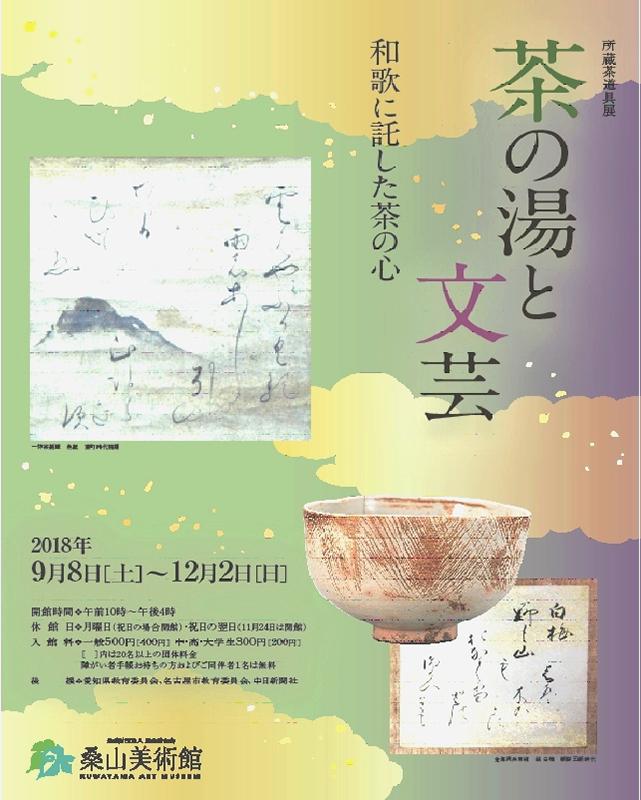 所蔵茶道具展 茶の湯と文芸ー和歌に託した茶の心ー