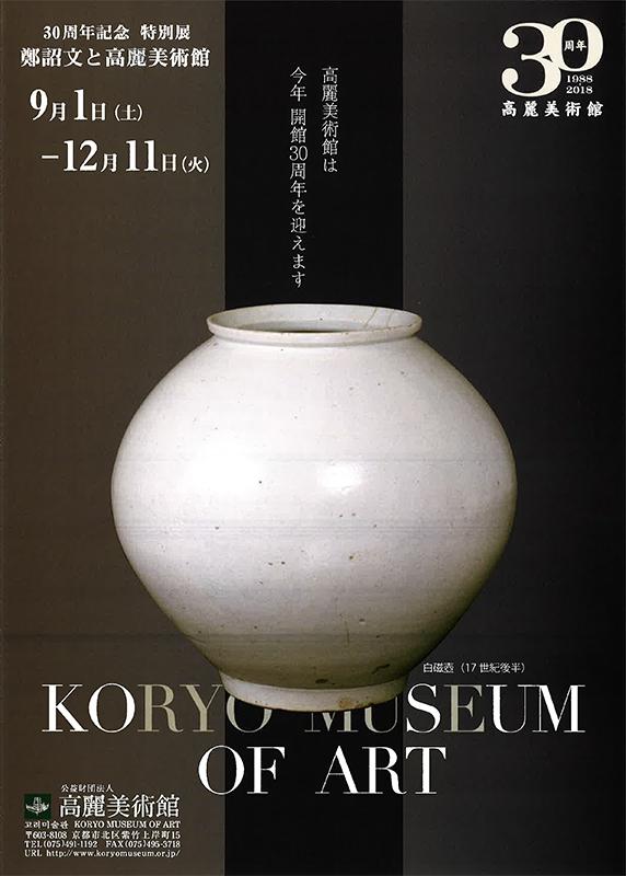 高麗美術館30周年記念特別展「鄭詔文と高麗美術館」