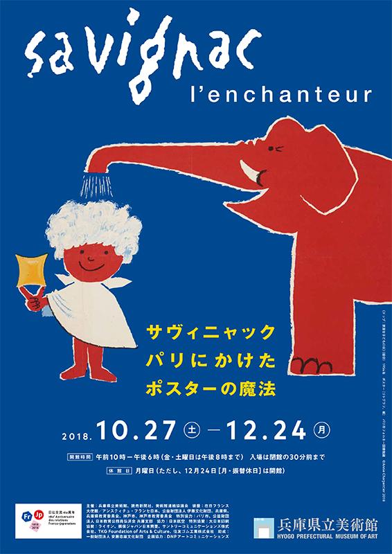 特別展「サヴィニャック パリにかけたポスターの魔法」