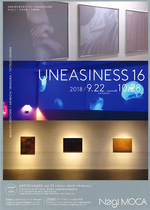 UNEASINESS 16