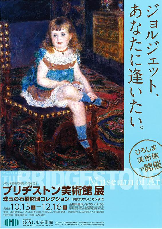 ひろしま美術館開館40周年記念 ブリヂストン美術館展