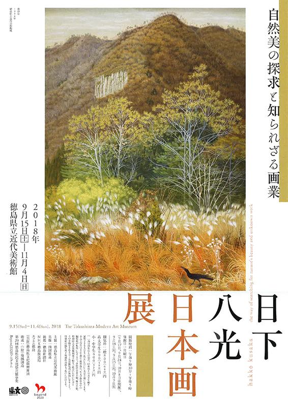 日下八光日本画展-自然美の探求と知られざる画業
