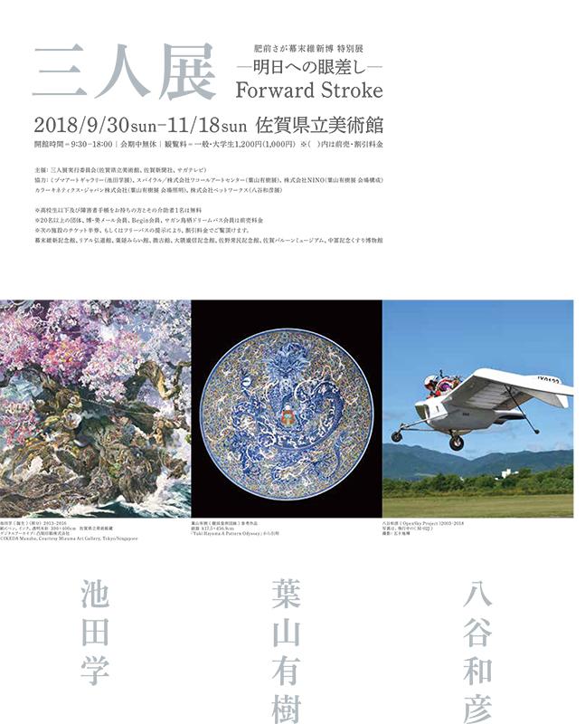 三人展 -Forward Stroke 明日への眼差し-