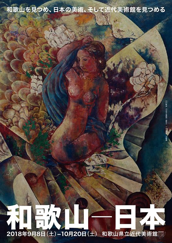 和歌山―日本 和歌山を見つめ、日本の美術、そして近代美術館を見つめる
