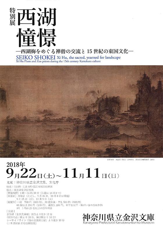 西湖憧憬 ―西湖梅をめぐる禅僧の交流と15世紀の東国文化―