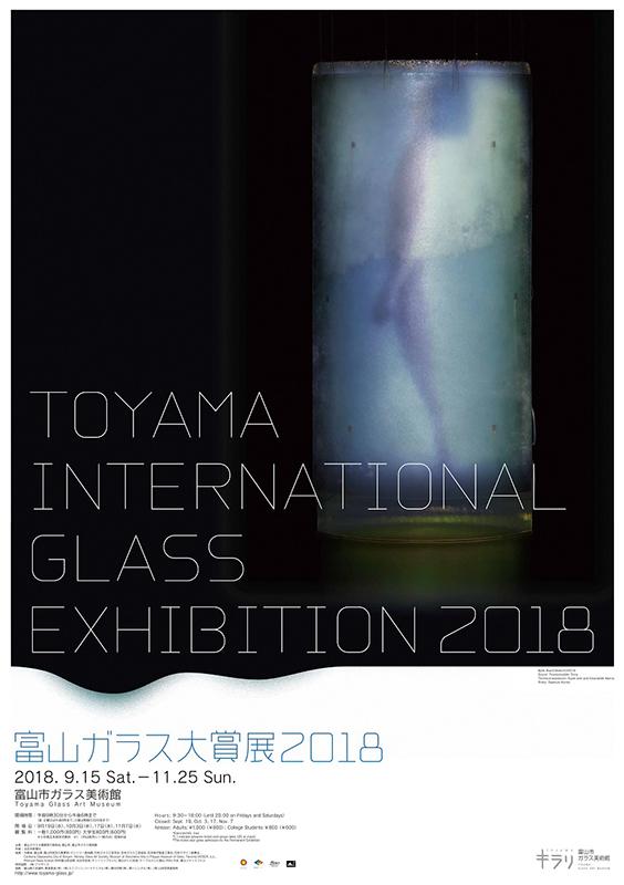富山ガラス大賞展2018