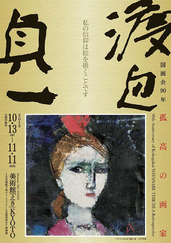 国画会90年 孤高の画家 渡辺貞一 -私の信仰は絵を描くことですー