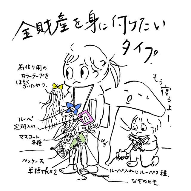 1コマ漫画で子育てのストレスを忘れよう。キノコママが子育てに奮闘する『キノコ日記』