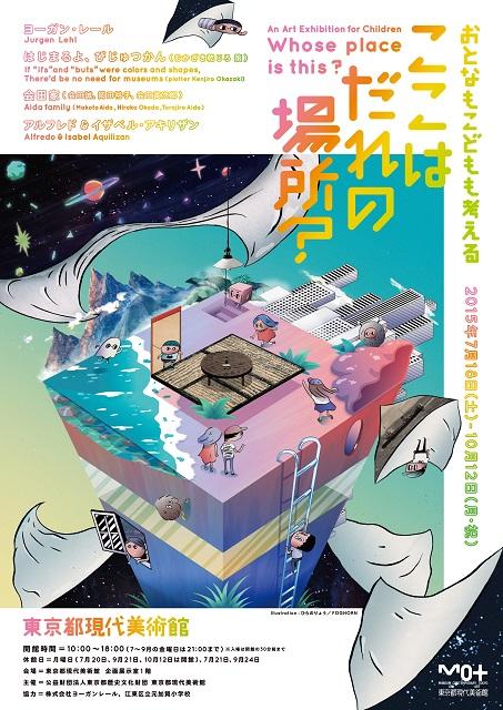 東京都現代美術館「おとなもこどもも考える ここはだれの場所? 」チラシイメージ
