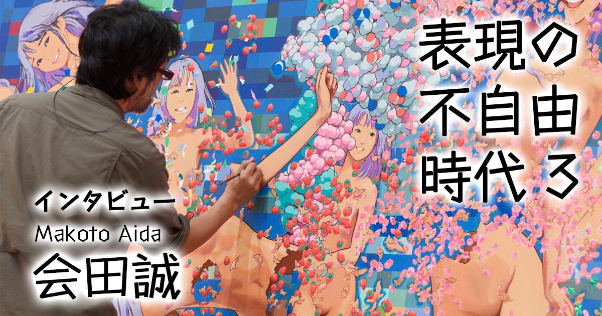 エロや政治的表現で度々抗議を受けている会田誠。美術業界は自由? | 表現の不自由時代 03