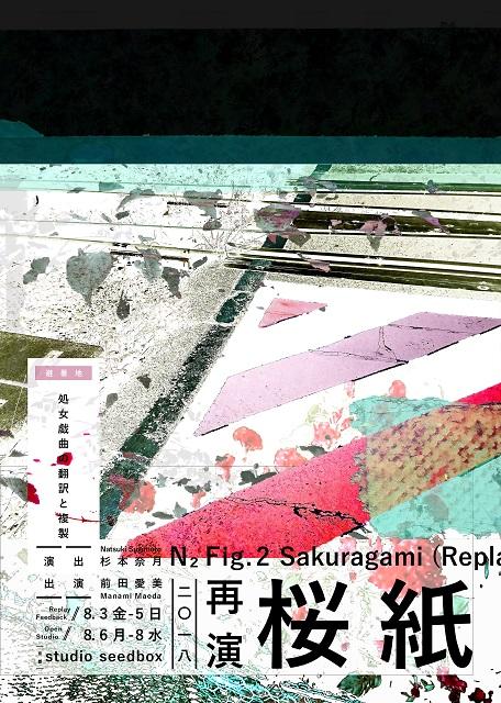 演劇ユニット「N₂ / エヌツー」、観客と呼応する演劇プログラム「避暑地」を開催!!