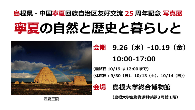 島根県・中国寧夏回族自治区友好交流25周年記念写真展~寧夏の自然と歴史と暮らしと~