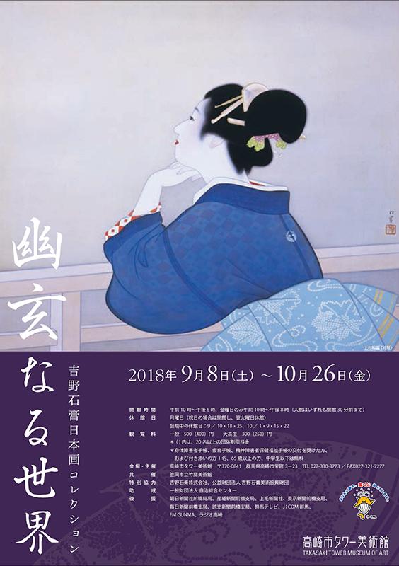 幽玄なる世界―吉野石膏日本画コレクション