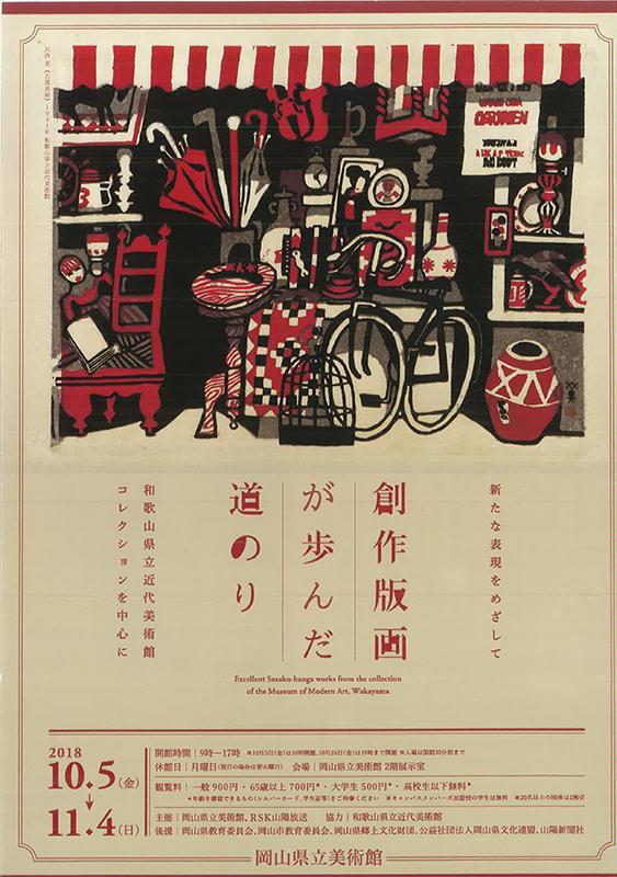 新たな表現をめざして 創作版画が歩んだ道のり 和歌山県立近代美術館コレクションを中心に