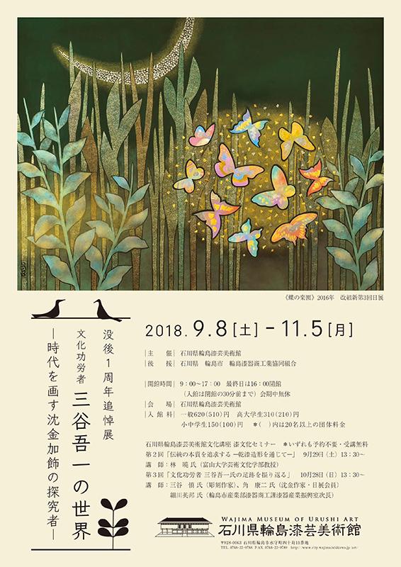没後1周年追悼展 文化功労者三谷吾一の世界 時代を画す沈金加飾の探究者