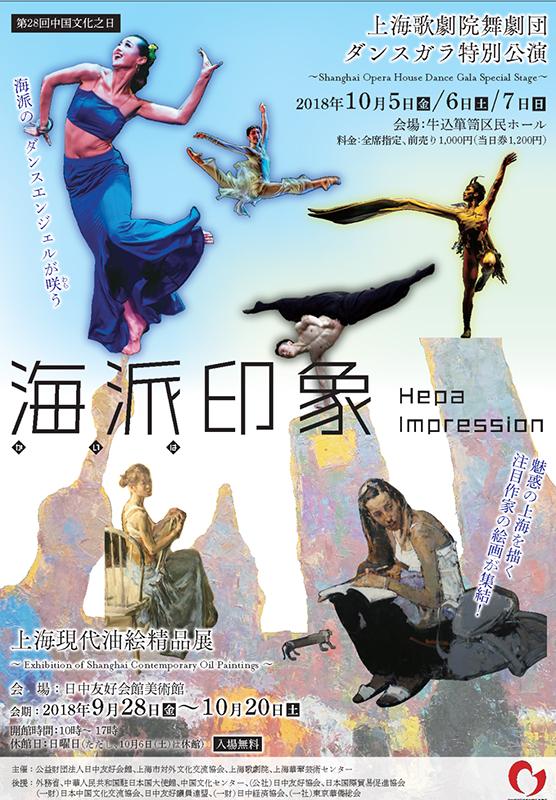 海派印象 「上海歌劇院舞劇団 ダンスガラ特別公演」&「上海現代油絵精品展」