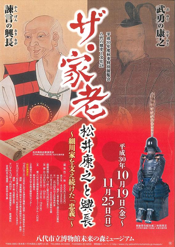 秋季特別展覧会「ザ・家老 松井康之と興長」 ~細川家を支え続けた「忠義」~
