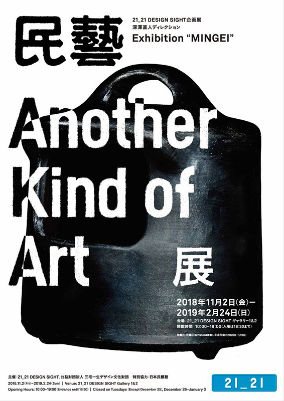 MINGEI 民藝- Another Kind of Art 展