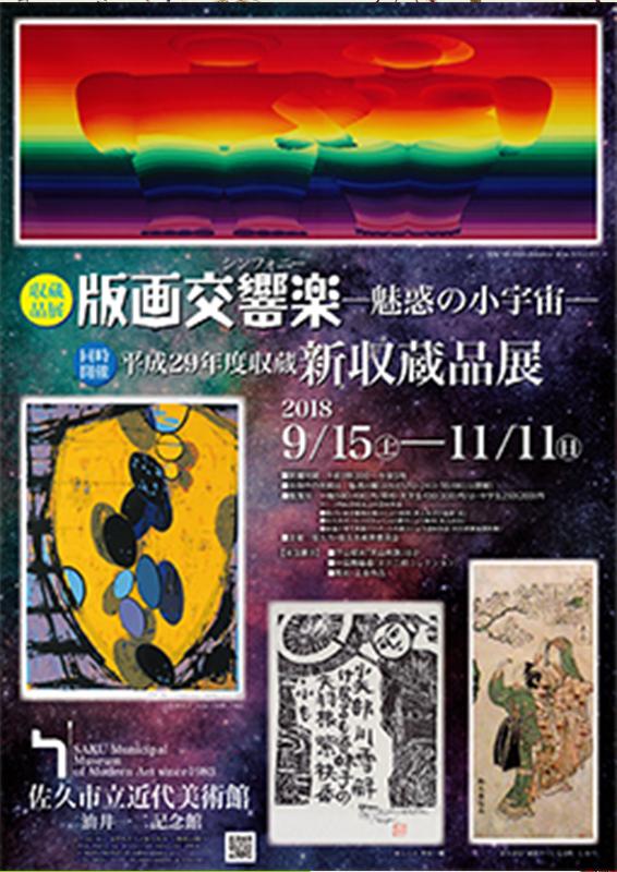 収蔵品展 版画交響楽(シンフォニー)―魅惑の小宇宙―