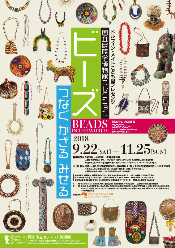 国立民族学博物館コレクション ビーズ -つなぐ・かざる・みせる Beads in the World