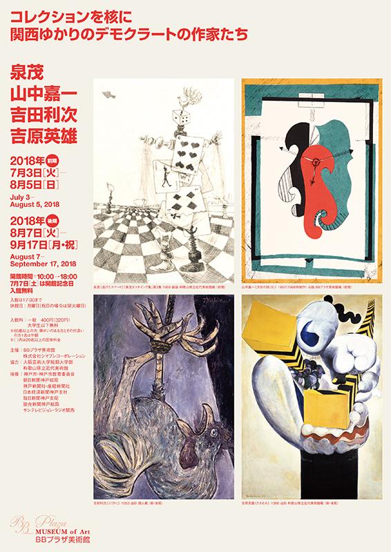 コレクションを核に 関西ゆかりのデモクラートの作家たち 泉茂・山中嘉一・吉田利次・吉原英雄