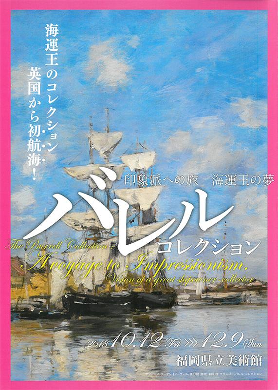 印象派への旅  海運王の夢  バレル・コレクション