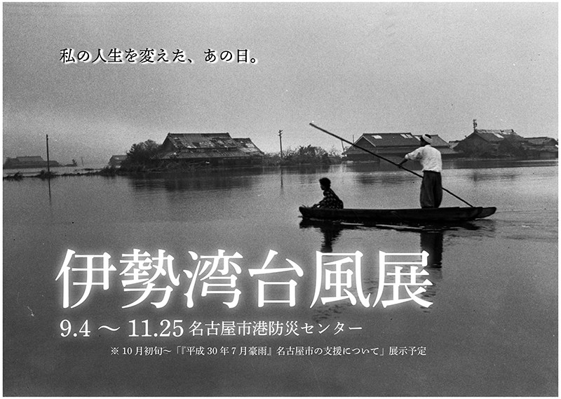 伊勢湾台風展・「平成30年7月豪雨」名古屋市の支援