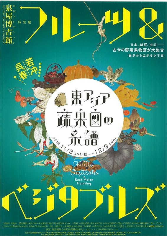 特別展 フルーツ&ベジタブルズ ─ 東アジア蔬果図の系譜