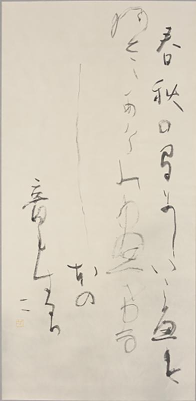 創設45周年記念秋季特別展 初代館長 田中塊堂の書