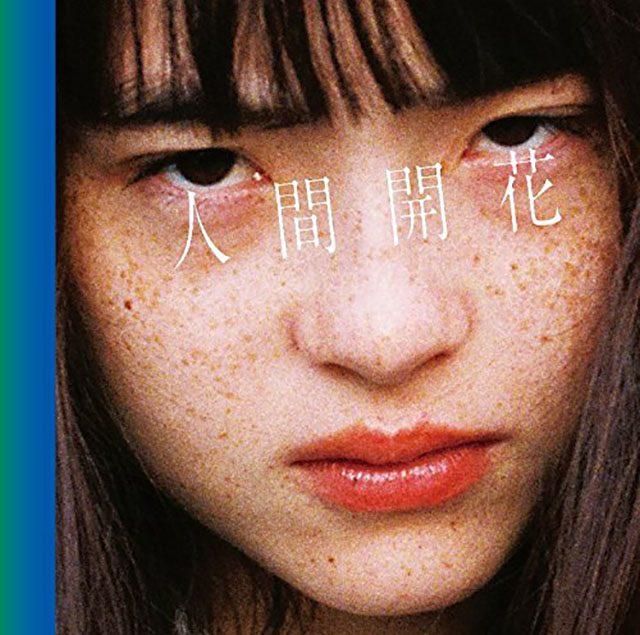 RADWIMPSの『人間開花』のアルバム・カバーアートに起用されたモトーラ世理奈