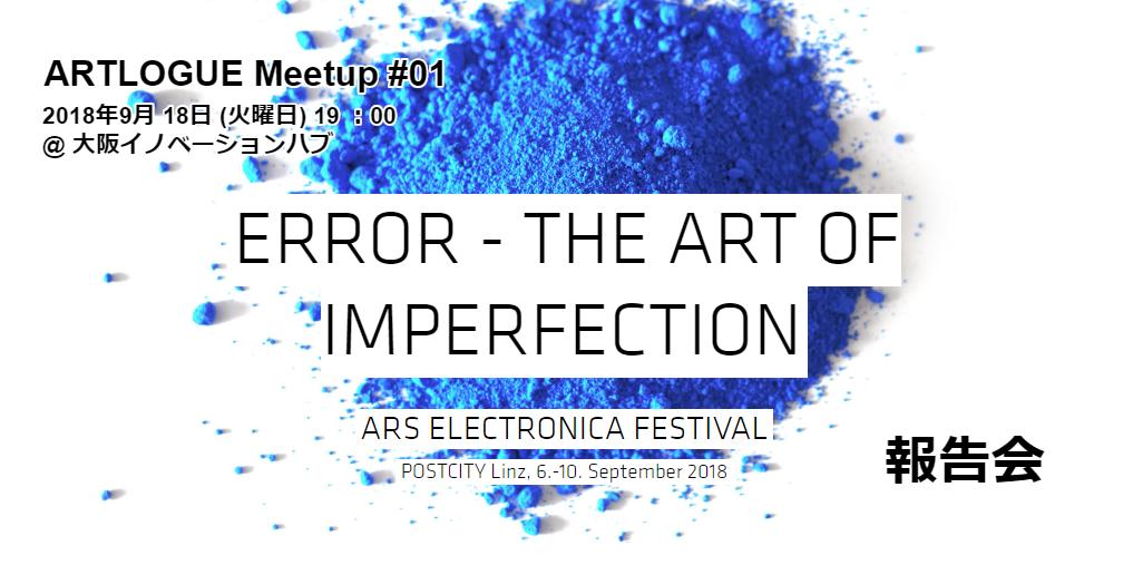 2018/9/18 緊急開催! アルスエレクトロニカ 2018 報告会 @ OIH:ARTLOGUE Meetup #01