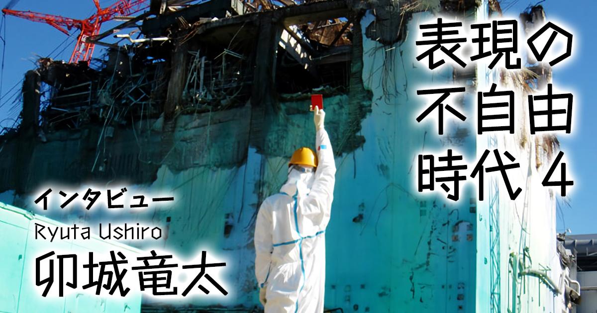 広島上空でピカッ、岡本太郎作品に原発事故付け足したチンポム 卯城竜太。人間の存在自体が自由なもの | 表現の不自由時代 04