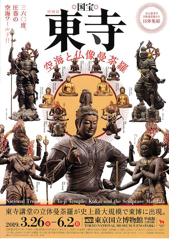 国宝 東寺 空海と仏像曼荼羅